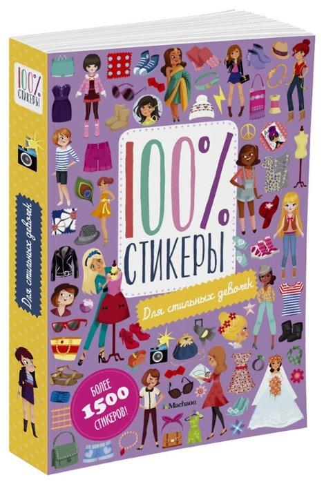 Machaon Стикербук 100% стикеры Для стильных девочек