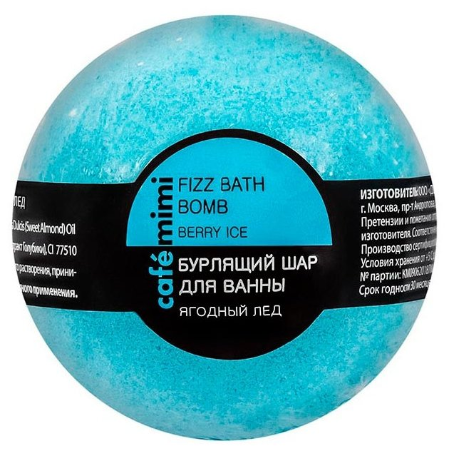 Cafe mimi Бурлящий шар для ванны Ягодный