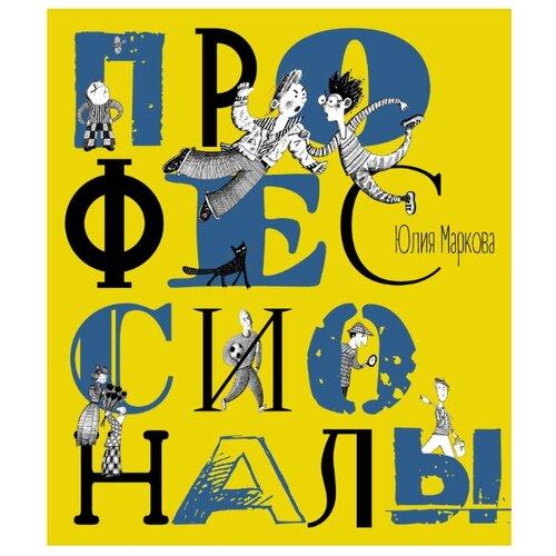 Купить Маркова Ю. Профессионалы , Детское время, Детская художественная литература