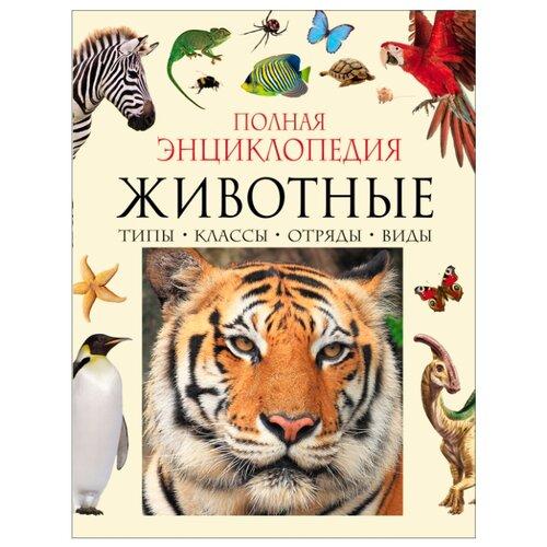 Животные. Полная энциклопедия росмэн полная энциклопедия дошкольника