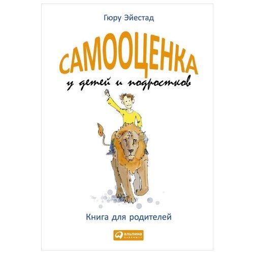 Эйестад Г. Самооценка у детей и подростков: Книга для родителейКниги для родителей<br>