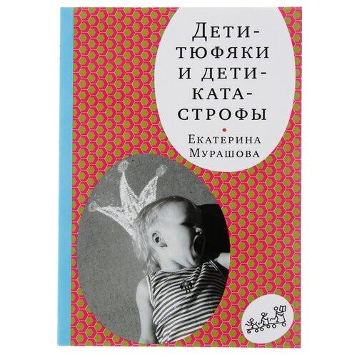 Купить Мурашова Е. Дети-тюфяки и дети-катастрофы (3-е издание) , Самокат, Книги для родителей