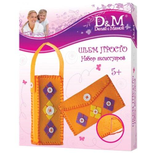 Купить D&M Шьем просто Набор аксессуаров из фетра, апельсиновый (48089), Наборы для шитья