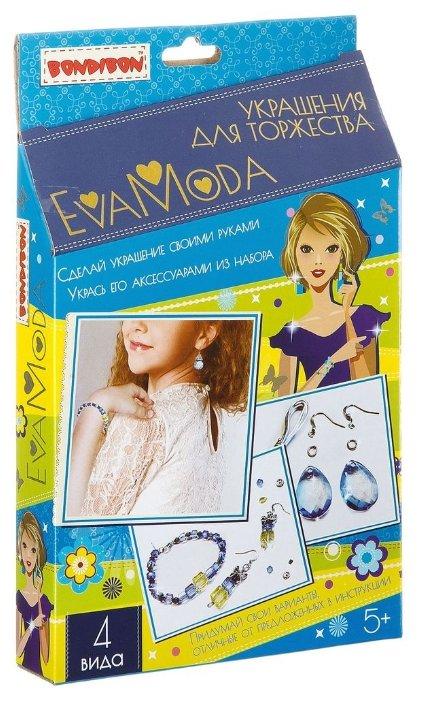BONDIBON Набор для создания украшений Eva Moda Украшения для торжества