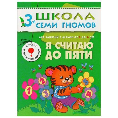Купить Денисова Д. Школа Семи Гномов 3-4 года. Я считаю до пяти , Мозаика-Синтез, Учебные пособия