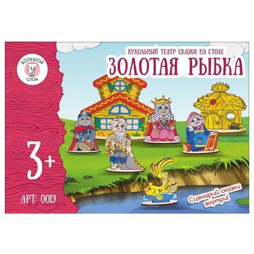 Купить Большой слон Настольный театр Золотая рыбка (0019), Кукольный театр