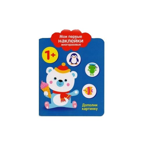 Купить Книжка с наклейками Мои первые наклейки многоразовые. Дополни картинку , Стрекоза, Книжки с наклейками