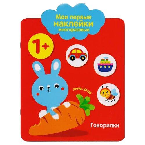 Купить Вовикова А. Мои первые наклейки многоразовые. Говорилки , Стрекоза, Книжки с наклейками