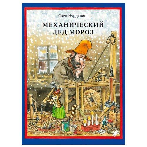 Купить Нурдквист С. Петсон и Финдус. Механический Дед Мороз , Белая ворона, Детская художественная литература