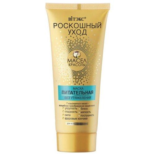 Купить Витэкс Роскошный уход - 7 масел красоты Маска питательная без утяжеления для всех типов волос, 200 мл