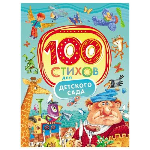 Купить 100 стихов для детского сада, РОСМЭН, Детская художественная литература