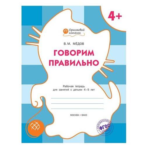 Купить Мёдов В.М. Оранжевый котенок. Говорим правильно: рабочая тетрадь для занятий с детьми 4-5 лет , Вако, Учебные пособия