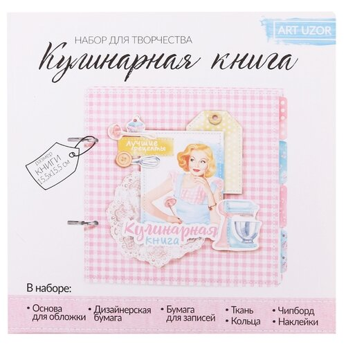 Купить Набор для создания книги Арт Узор 15, 5x15, 5 см, 2996901 Лучшая хозяйка розовый/голубой, Бумага и наборы