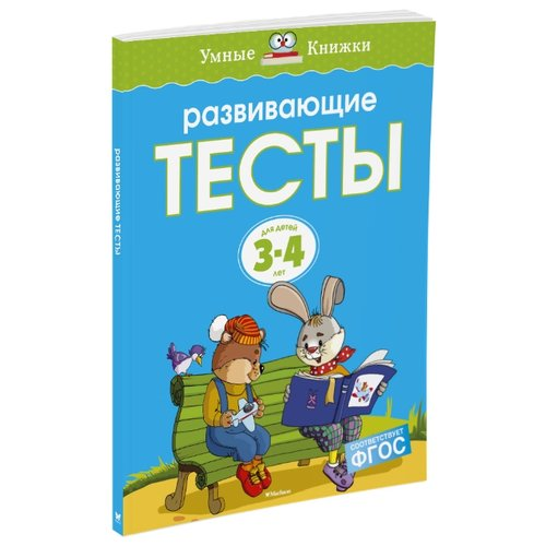 развивающие книжки Земцова О.Н. Умные книжки. Развивающие тесты (3-4 года)