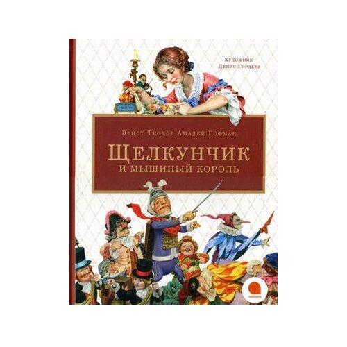 Купить Гофман Э.Т.А. Щелкунчик и мышиный король , Акварель, Детская художественная литература
