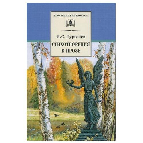 Тургенев И.С. Стихотворения в прозе , Детская литература, Детская художественная литература  - купить со скидкой