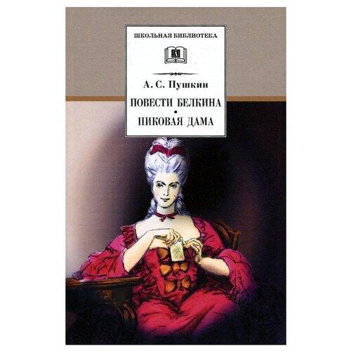Купить Пушкин А. С. Повести Белкина. Пиковая дама , Детская литература, Детская художественная литература