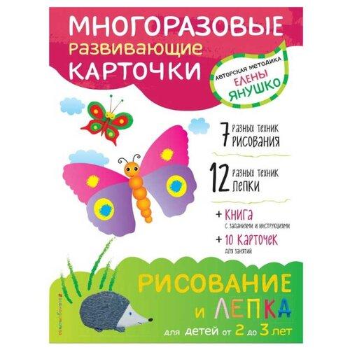 Набор карточек ЭКСМО Авторская методика Елены Янушко. Рисование и лепка для детей от 2 до 3 лет 10 шт.Дидактические карточки<br>