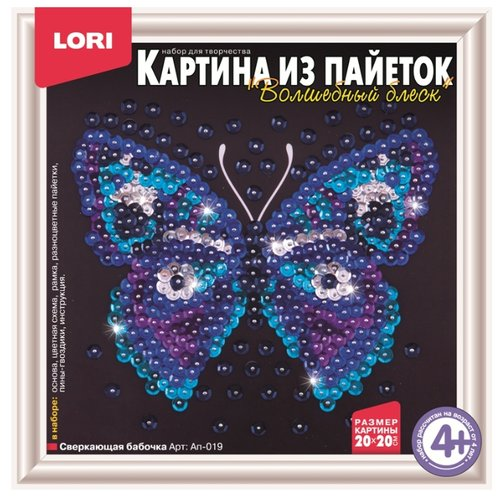 Купить LORI Картина из пайеток Сверкающая бабочка Ап-019, Картины из пайеток