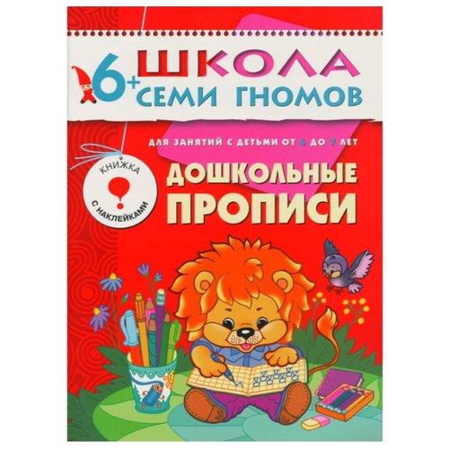 Купить Денисова Д. Школа Семи Гномов 6-7 лет. Дошкольные прописи , Мозаика-Синтез, Учебные пособия