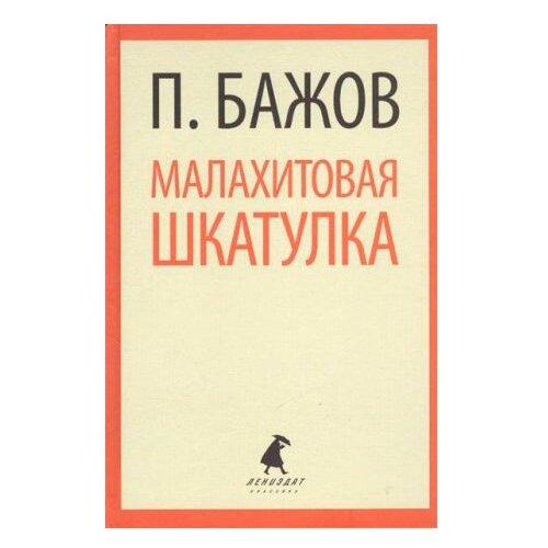 Купить Бажов П. Лениздат-классика. Малахитовая шкатулка , Детская художественная литература