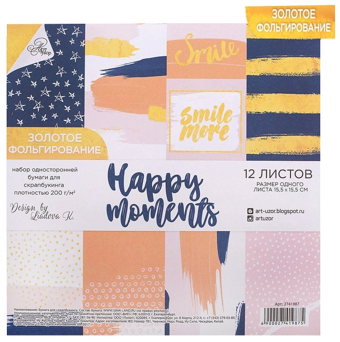 Бумага Арт Узор 15.5x15.5 см, 12 листов, Happy moments