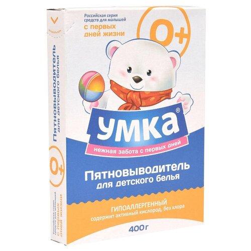 Умка Пятновыводитель для детского белья, 400 г