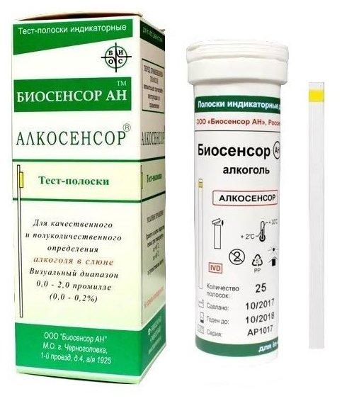 Тест Биосенсор АН Алкосенсор для выявления алкоголя в крови 25 шт.