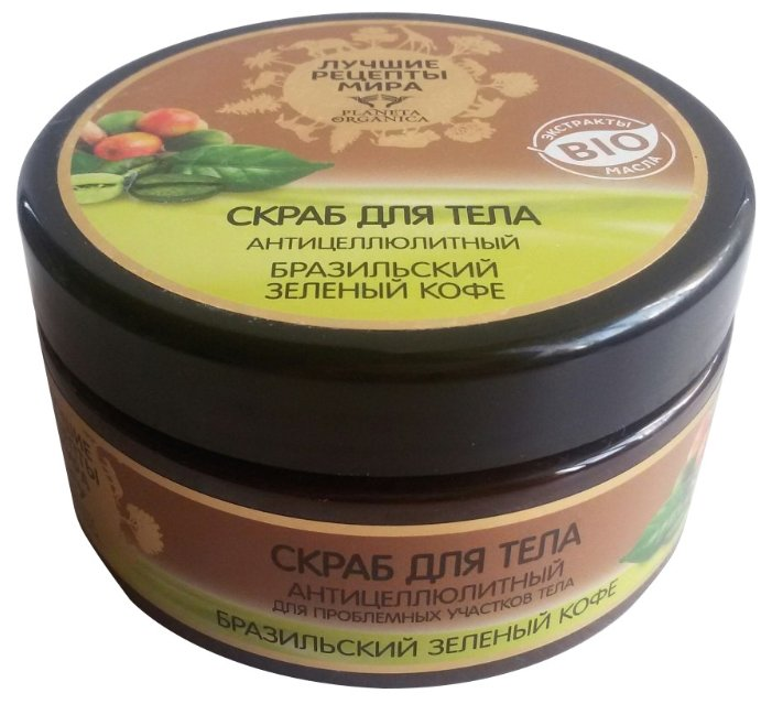 Planeta Organica скраб для тела Лучшие рецепты мира Антицеллюлитный Бразильский зеленый кофе