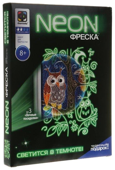 Фантазёр Неон фреска Ночные посиделки (430003)