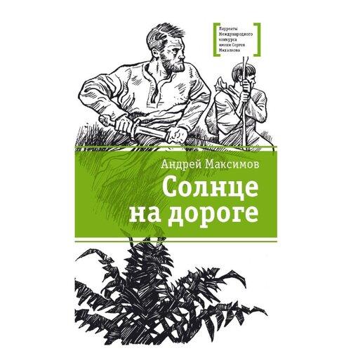 Купить Максимов А. М. Солнце на дороге , Детская литература, Детская художественная литература