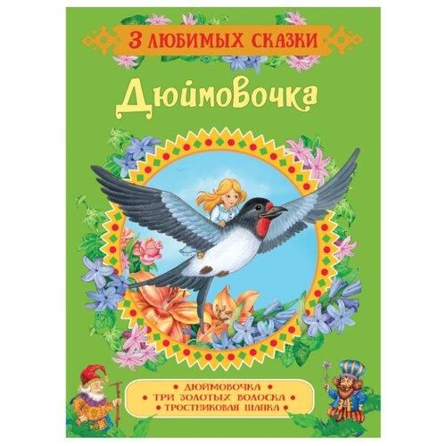 Купить 3 любимых сказки. Дюймовочка, РОСМЭН, Детская художественная литература