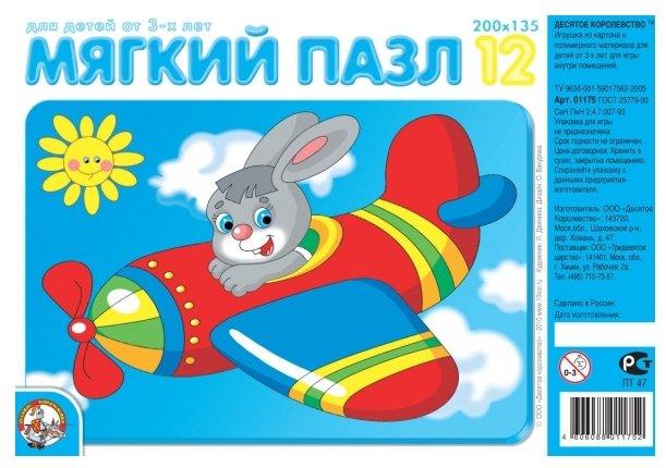 Пазл Десятое королевство Зайка-летчик (01175), 12 дет.