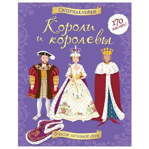 Купить Книжка с наклейками Супернаклейки. Короли и королевы , Machaon, Книжки с наклейками
