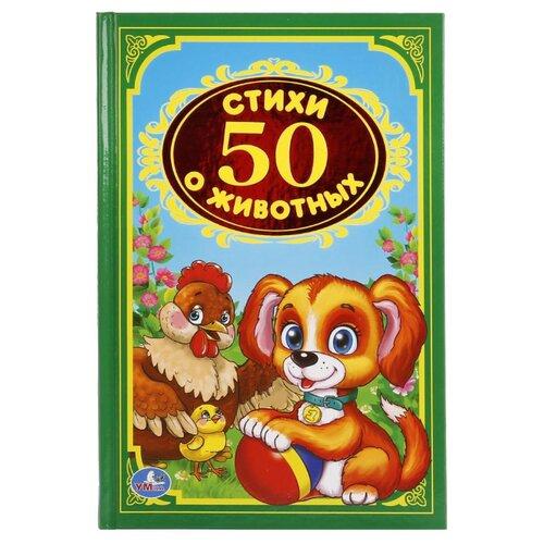 Купить Степанов В., Дружинина М. Детская классика. 50 стихов о животных , Умка, Книги для малышей