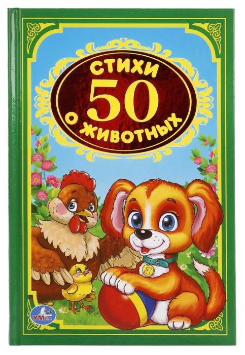 """Степанов В., Дружинина М. """"Детская классика. 50 стихов о животных"""""""
