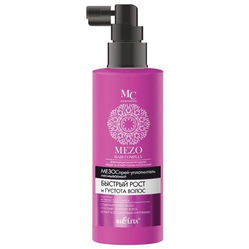 Bielita MEZO HAIR COMPLEX МезоСпрей-уплотнитель несмываемый Быстрый рост и густота волос для волос, 150 мл bielita мезобальзам mc cosmetic mezo hair complex быстрый рост и объем волос 200 мл