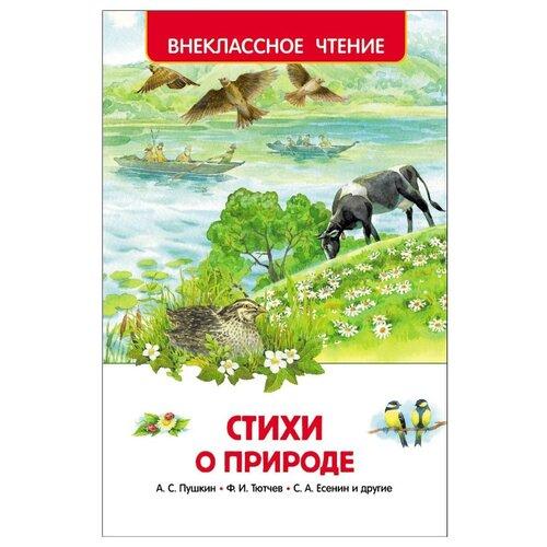 Купить Пушкин А. Внеклассное чтение. Стихи о природе , РОСМЭН, Детская художественная литература