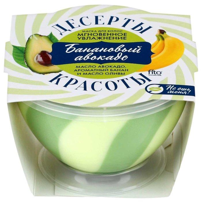 Десерты Красоты Маска для волос Мгновенное увлажнение «Банановый авокадо»