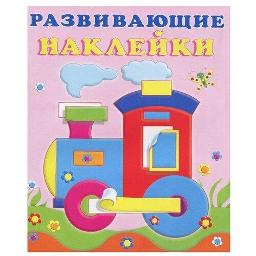 Купить Книжка с наклейками Развивающие наклейки. Паровоз, Фламинго, Книжки с наклейками