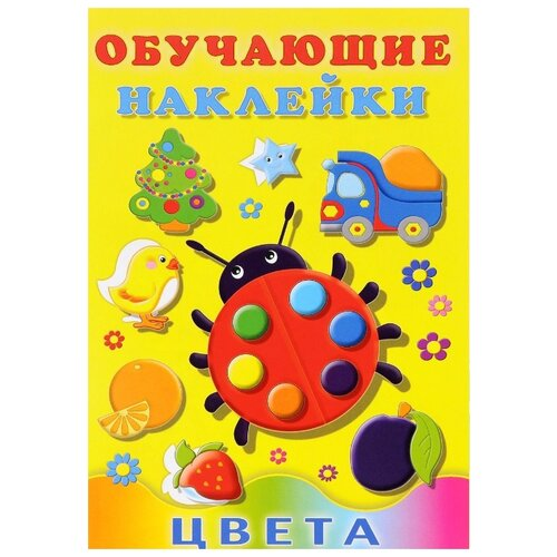 Купить Книжка с наклейками Обучающие наклейки Цвета, Фламинго, Книжки с наклейками