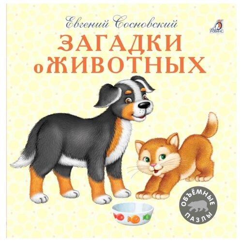 Купить Робинс Моя самая первая книжка. Загадки о животных, Книжки-игрушки