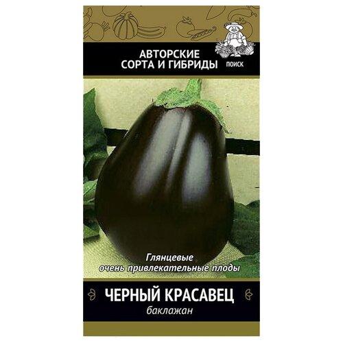 семена баклажан geolia чёрный красавец Семена ПОИСК Авторские сорта и гибриды Баклажан Черный красавец 0.25 г