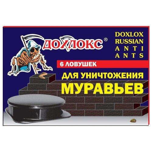 Ловушка Дохлокс для уничтожения муравьев (6 шт.)