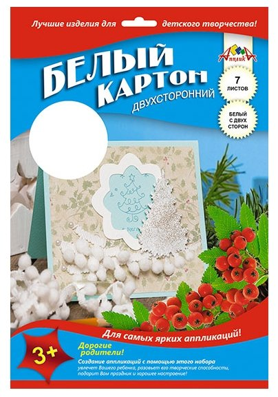 Белый картон Открытка Апплика, A4, 7 л.