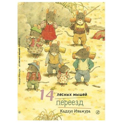 Купить Ивамура Кадзуо 14 лесных мышей. Переезд , Самокат, Детская художественная литература