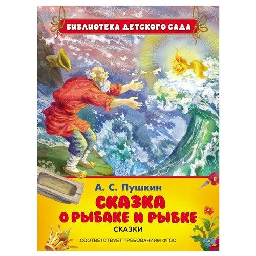 Купить Пушкин А.С. Библиотека детского сада. Сказка о рыбаке и рыбке , РОСМЭН, Детская художественная литература