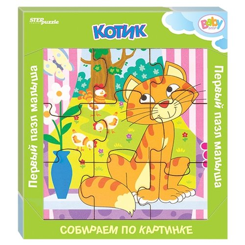 Фото - Рамка-вкладыш Step puzzle Baby Step Котик (89043), 9 дет. рамка вкладыш step puzzle baby step мышонок 89069 7 дет