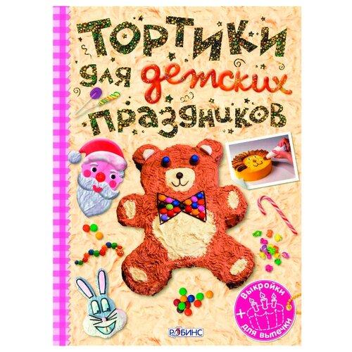Купить Тортики для детских праздников, Робинс, Книги для родителей
