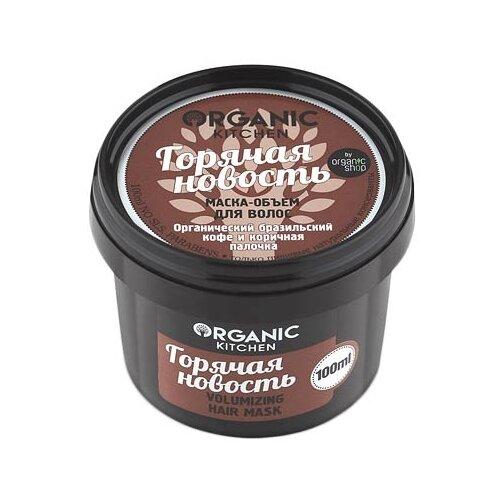 Organic Shop Organic Kitchen Маска-объем для волос Горячая новость, 100 мл organic cut